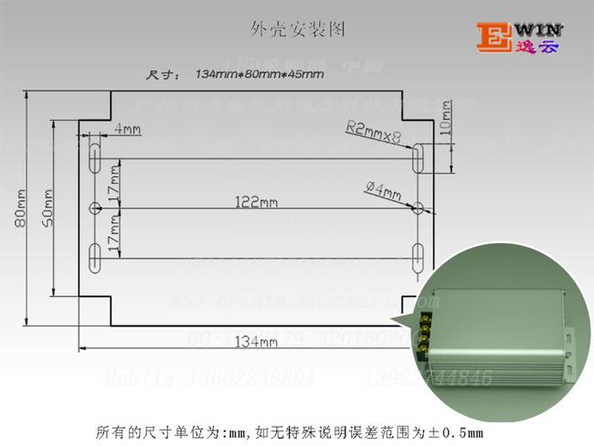 134mm*80mm*45mm外壳安装尺寸图示