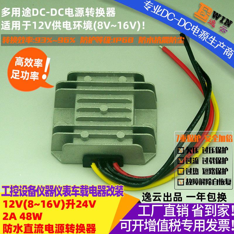 12v升24v1a24w防水dcdc转换器