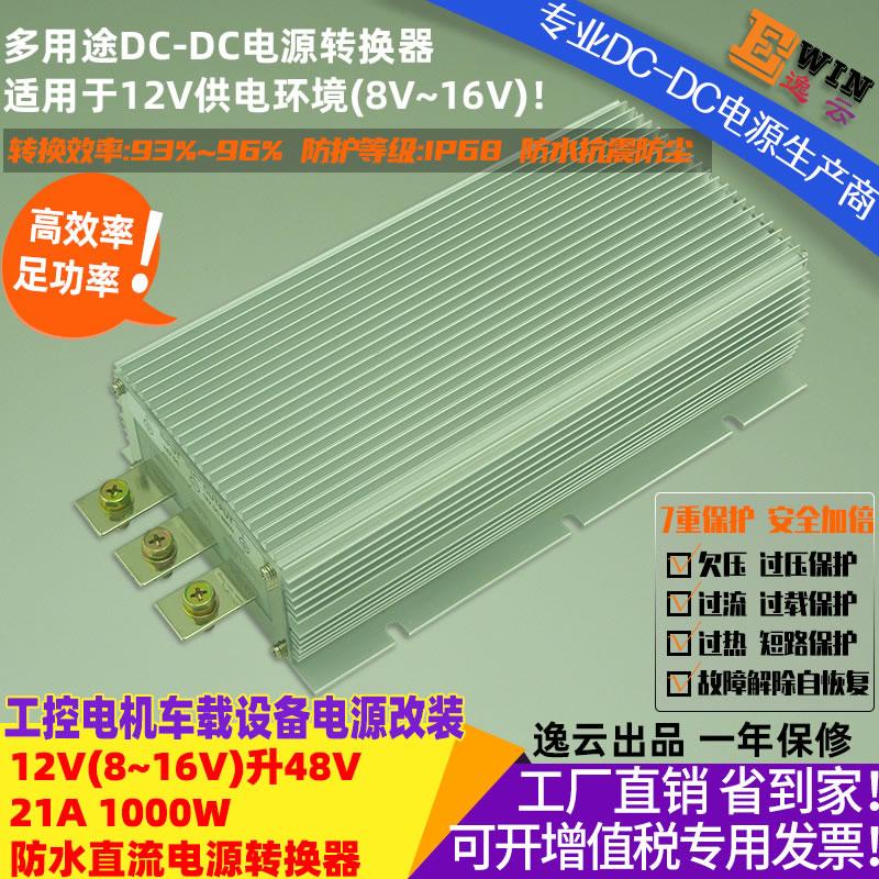 精调电路,可以将不稳定的8v至16v之间任意电压高效转换成稳定的48v
