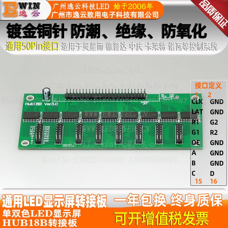 LED显示屏18BHUB板/LED18B转接板-逸云科技